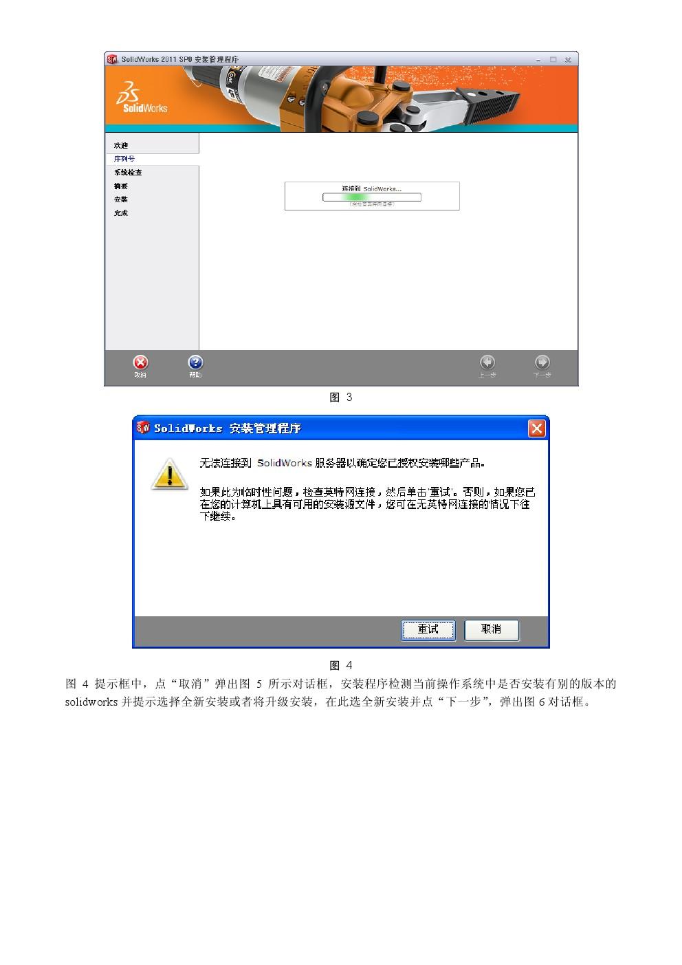 solidworks2011 安装方法 安装教程