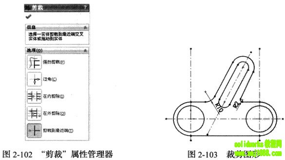 solidworks2012 草图裁剪图形