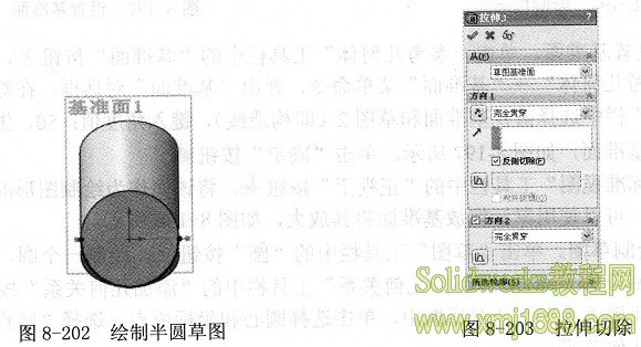 solidworks草图绘制