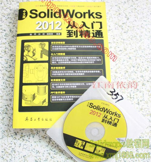 SolidWorks2012从入门到精通
