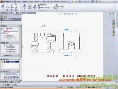 solidworks全剖视图