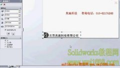 solidworks2012 插入图片