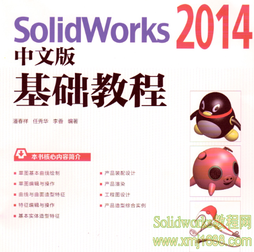 SolidWorks2014基础教程