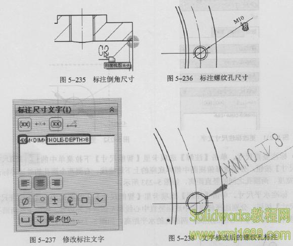 solidworks教程资料: 5.6.13标注尺寸 1)标注圆尺寸。单击【注解】选项卡里的【智能尺寸】按 钮,弹出【尺寸】属性管理器。 2)移动鼠标,分别单击模型中的圆边线或者圆弧边线,移动鼠 标到合适的地方单击鼠标,即可完成圆尺寸或圆弧尺寸的标注。对俯 视图进行标注,如图5-227所示。 3)修改直径标注的弓I线。单击直径尺寸标注,在左侧的【尺寸】 属性管理器中,单击【引线】选项卡,勾选【自定义文字位置】复选框,单击其中的 【折断引线,水平文字】按钮,取消勾选【尺寸界线/引线显示】选项组中的使用文档第
