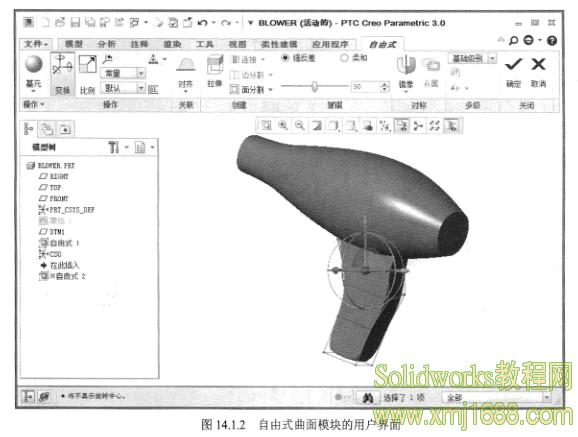 14.3 自由式曲面设计范例 范例概述 本范例是一个典型的自由式曲面建模的例子。其建模思路是先在自由式曲面环境中创建吹风机主体部分的曲面和吹风机手柄部分的曲面,然后在基础建模环境中进行曲面合并及曲面的实体化,最终完成吹风机外壳零件的设计。吹风机零......