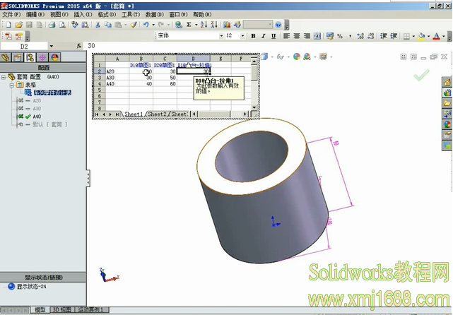 SolidWorks2015零件配置