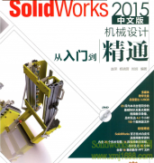 solidworks2015从入门到精通