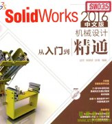 SW035 solidworks2016从入门到精通 免费共享书籍