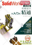 SW025 solidworks2015入门到精通 免费借书简介