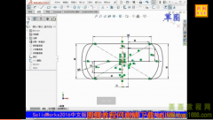 solidworks2016 草图绘制